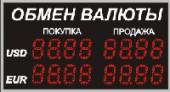Валютное табло Alpha sign 210/2x8 для улиц