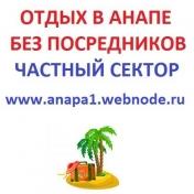 Частный сектор Анапа 2014