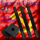 Болт фундаментный 2.2 м56х1120, сталь: 3-35, 40х, 45, 09г2с, ГОСТ 24379.1-80. (вес шпильки 23.13 кг.)