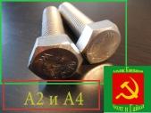 Нержавеющие болты и гайки, любые размеры в наличии А2 и А4!