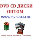 Dvd диски оптом Вологда Кострома Якутск Мурманск Саранск Тамбов Стерлитамак