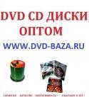 Dvd диски оптом Хабаровск Иркутск Тюмень Оренбург Кемерово Новокузнецк