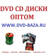 Dvd диски оптом Йошкар-Ола Орск Сыктывкар Нижнекамск Ангарск Псков