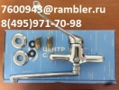 Смеситель хирургический локтевой на стену 44/294-2(пр.-во РОССИЯ)
