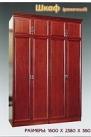 Шкаф распашной с рамкой МДФ