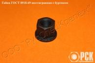 Гайка ГОСТ 8918-69 с буртиком