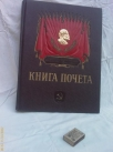книга почёта 1957 г.