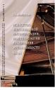 Г.А. Французов Искусство фортепианной интерпретации, или технология воспитания музыкальности. часть 2 (Музыкальный язык и музыкальное мышление)