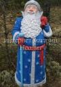 Садовая фигура Дед Мороз 100 см
