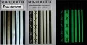 Молдинги светящиеся в ассортименте 10 видов