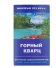 Активатор воды горный кварц 150 г -Целитель (для очистки
