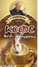 Кофе для похудения 100гр.