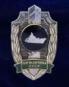 Нагрудный знак для ветеранов Морских частей Пограничных войск КГБ СССР.