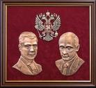 Панно Путин и Медведев
