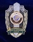 Нагрудный знак для ветеранов Пограничных войск КГБ СССР