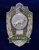Нагрудный знак для ветеранов-вожатых Службы собак Пограничных войск КГБ СССР.