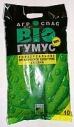 Биогумус (вермикомпост) фасованный в пакетах 10 л. (11 р/литр)