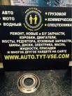 Опорная пластина раздатки БМВ, по ней и скользит опорный подшипник.