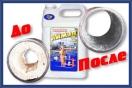 Ингибиторы отложений минеральных солей ИОМС-1, ЛИМЭП, СК-110, СК-110А, ОПТИОН, ЭКТОСКЕЙЛ, АМИНАТ и другие антинакипины.