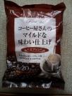 Молотый кофе Мока средней обжарки в ДРИП-пакетах для заваривания (Фуджита Кофе Co., Ltd)