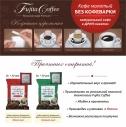 Молотый кофе Special (mix) глубокой обжарки в ДРИП -пакетах для заваривания (Фуджита Кофе Co., Ltd)