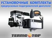 Кпомплект предпускового подогревателя двигателя Вебасто