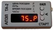 Таксометр ТА-2 АПЭЛ