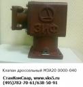 Клапан дроссельный МЗА20 0000-040