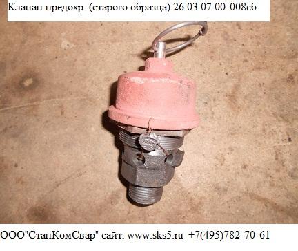 Клапан предохранительный старого образца