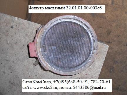 Фильтр масляный ПК -5,25 32.01.01.00-003сб.