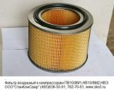 Фильтр воздушныйРЕГОТМАСС(ПЗМИ-В-250ИА)