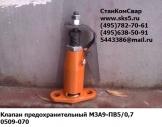 Клапан предохранительный  МЗА9-ПВ5/0,7  0509-070