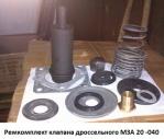 Ремкомплект клапана дроссельного МЗА 20 0000-040